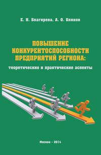 Блинов, Андрей  - Повышение конкурентоспособности предприятий региона: теоретические и практические аспекты