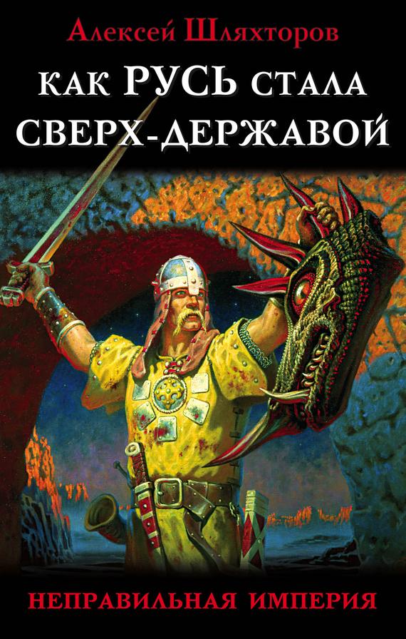 интригующее повествование в книге Алексей Шляхторов