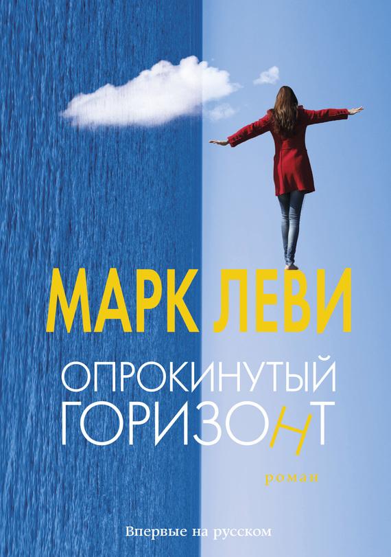Марк Леви Опрокинутый горизонт марк леви все книги