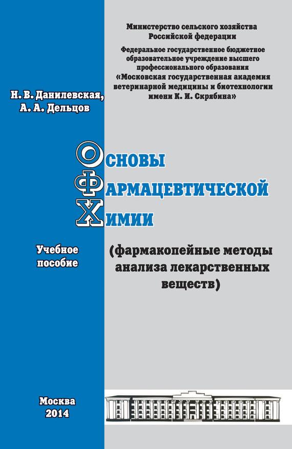 Основы фармацевтической химии (фармакопейные методы анализа лекарственных веществ). Учебное пособие развивается спокойно и размеренно