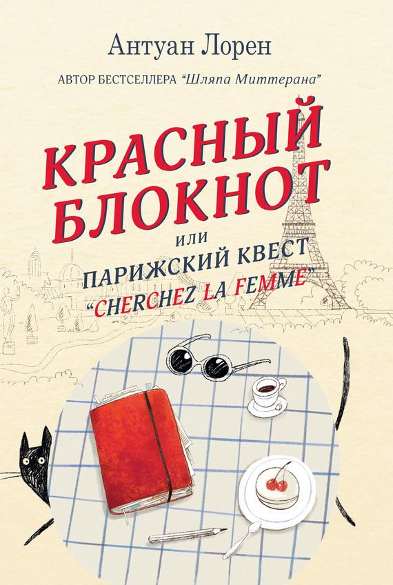 Обложка книги Красный блокнот, или Парижский квест «Cherchez la femme», автор Лорен, Антуан