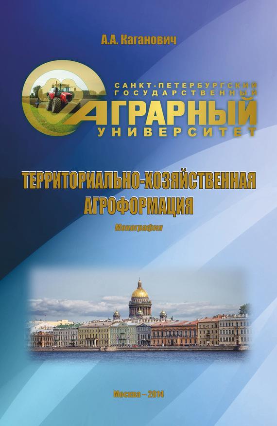 Андрей Каганович Территориально-хозяйственная агроформация
