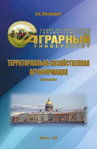 Каганович, Андрей  - Территориально-хозяйственная агроформация