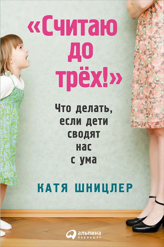 захватывающий сюжет в книге Катя Шницлер