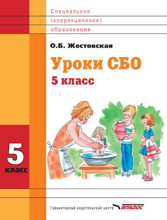 О. Б. Жестовская Уроки СБО. 5 класс ISBN: 978-5-691-02099-5 научная литература как источник специальных знаний