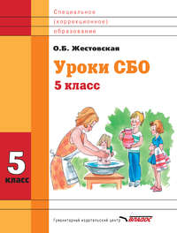 Жестовская, О. Б.  - Уроки СБО. 5 класс