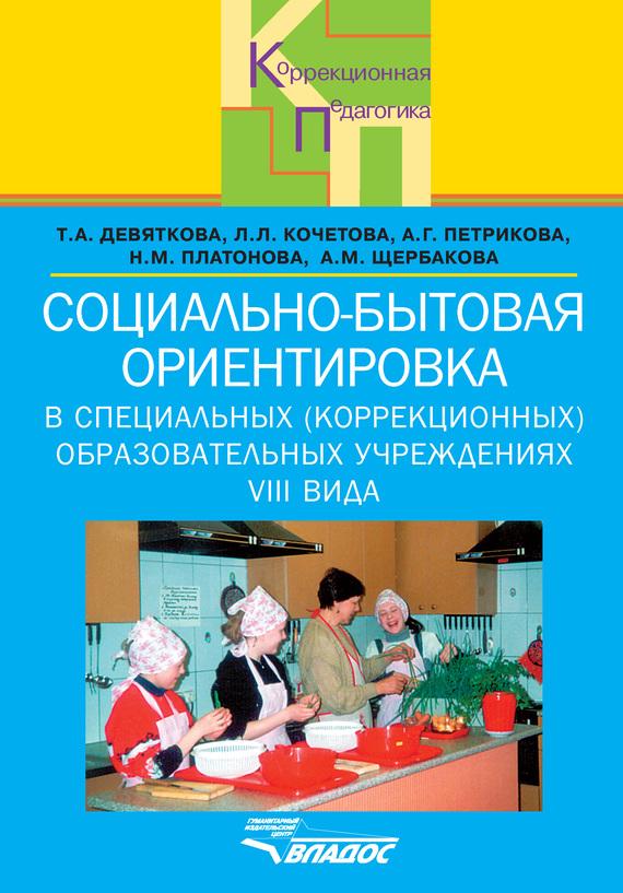А. М. Щербакова бесплатно