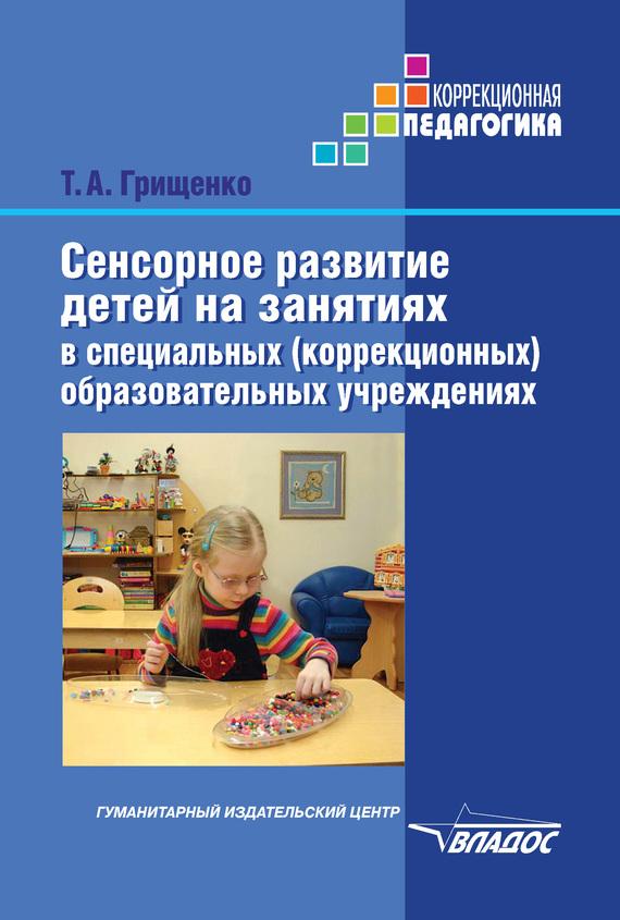 Т. А. Грищенко Сенсорное развитие детей на занятиях в специальных (коррекционных) образовательных учреждениях стразерс джейн экстрасенсорика загадки внечувственного восприятия