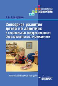 - Сенсорное развитие детей на занятиях в специальных (коррекционных) образовательных учреждениях