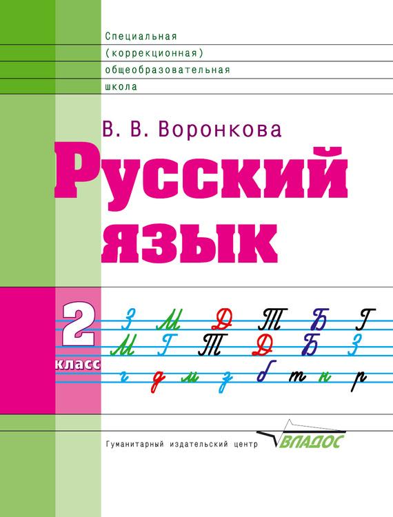 Обложка книги Русский язык. 2 класс, автор Воронкова, В. В.