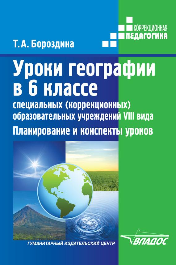 Т. А. Бороздина бесплатно