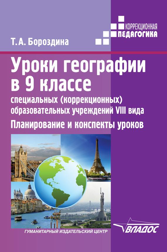 интригующее повествование в книге Т. А. Бороздина