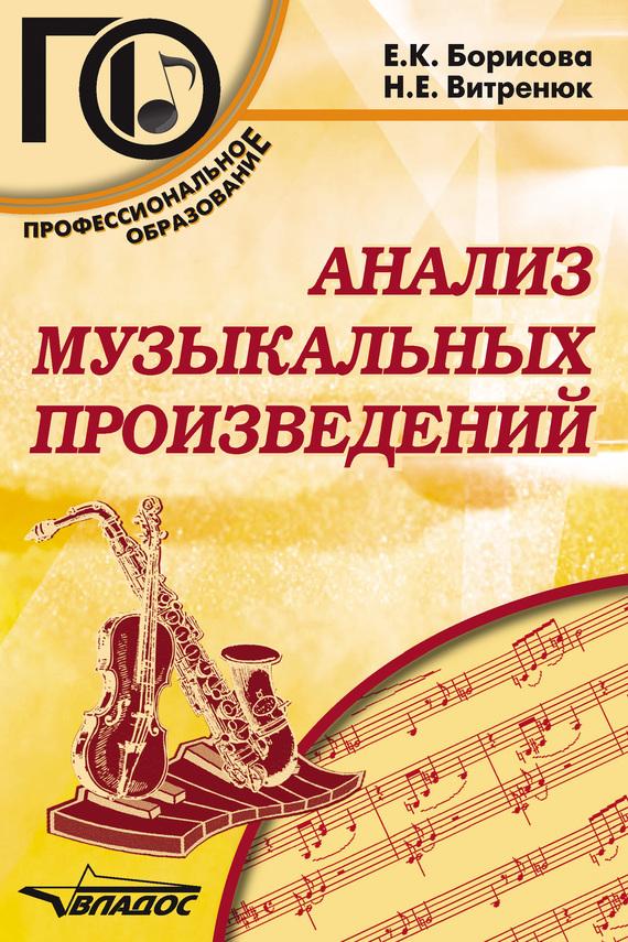 Е. К. Борисова бесплатно