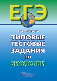 Богданов, Н. А.  - Типовые тестовые задания по биологии