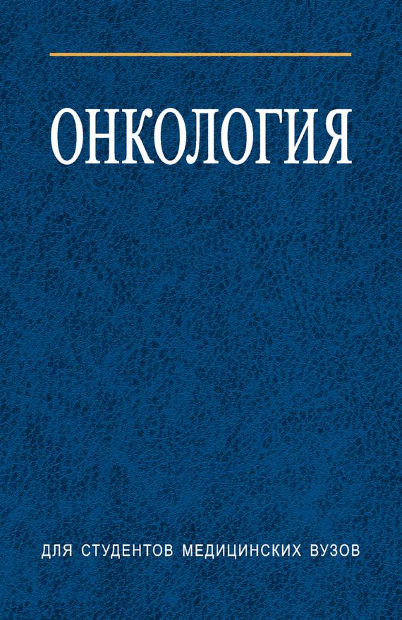 Коллектив авторов Онкология брюсов п г клиническая онкология
