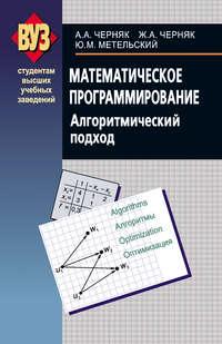 Черняк, А. А.  - Математическое программирование. Алгоритмический подход
