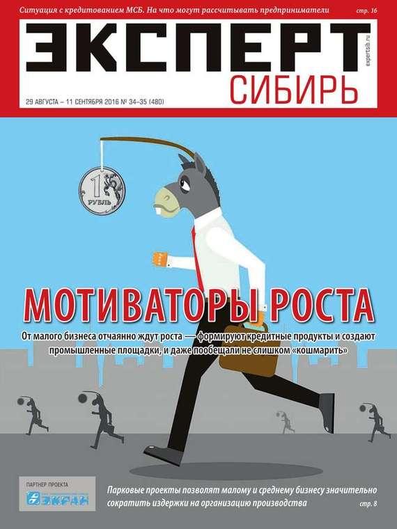 Эксперт Сибирь 34-35-2016