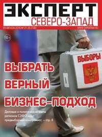 - Эксперт Северо-Запад 31-35-2016