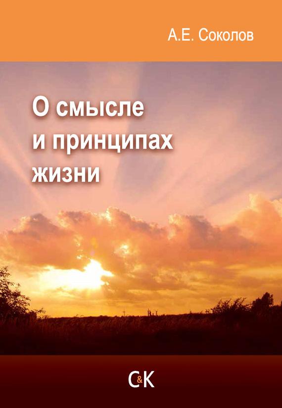 напряженная интрига в книге Алексей Соколов