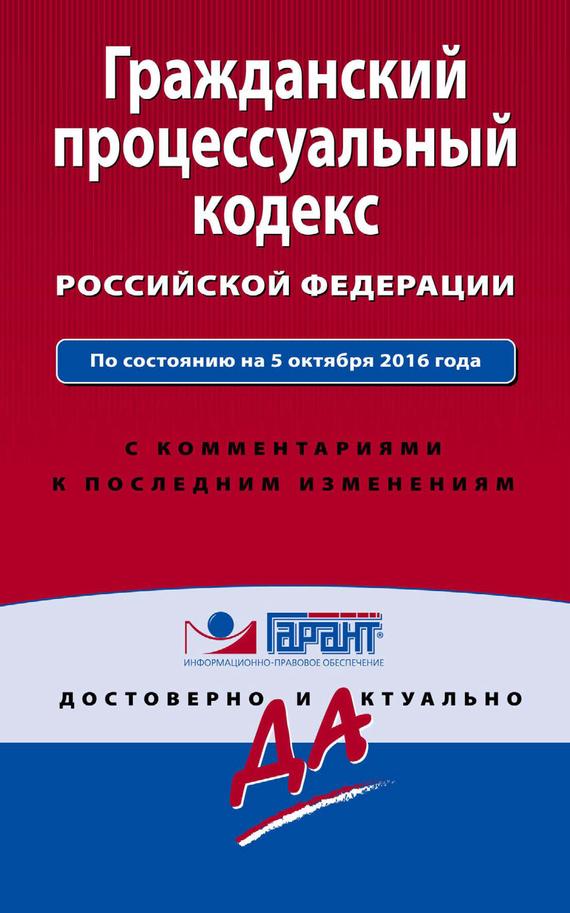 Отсутствует Гражданский процессуальный кодекс Российской Федерации по состоянию на 5 октября 2016 года. С комментариями к последним изменениям hasbro hasbro наборы трансформаторы карты