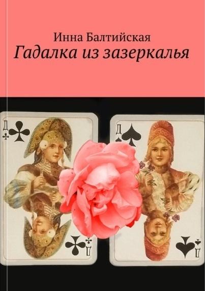 Обложка книги Гадалка из Зазеркалья, автор Балтийская, Инна