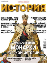 Отсутствует - История от «Русской Семерки» №07 / сентябрь 2016