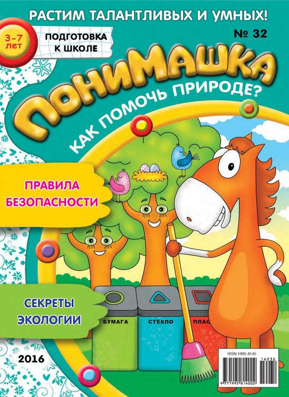 Открытые системы ПониМашка. Развлекательно-развивающий журнал. №32/2016 обучающие мультфильмы для детей где