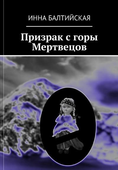 Инна Балтийская Призрак с горы Мертвецов инна балтийская синий понедельник