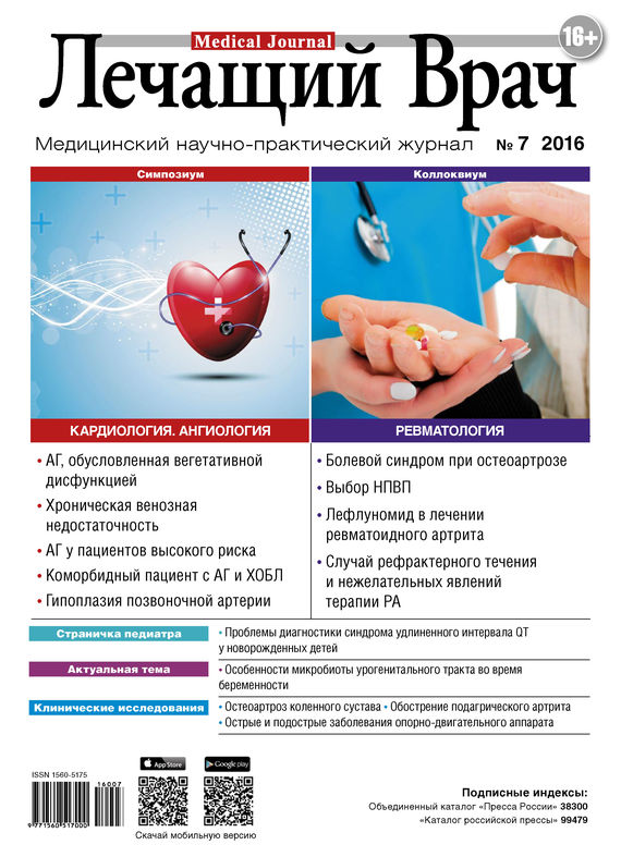 Открытые системы Журнал «Лечащий Врач» №07/2016 б у срар терапии