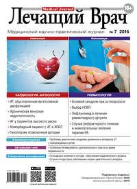 системы, Открытые  - Журнал «Лечащий Врач» №07/2016