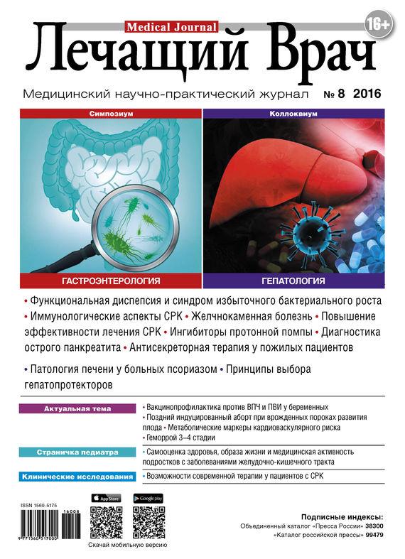 Открытые системы Журнал «Лечащий Врач» №08/2016 открытые системы журнал лечащий врач 03 2017