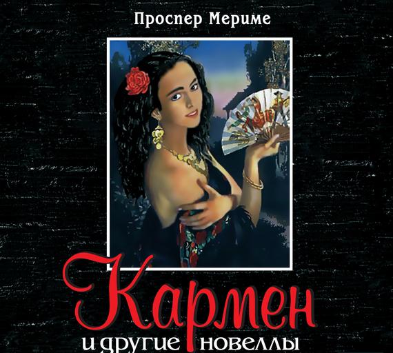Проспер Мериме Кармен и другие новеллы мериме проспер кармен новеллы