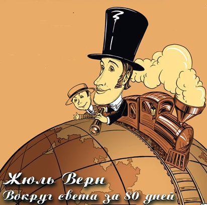Жюль Верн Вокруг света за 80 дней (сокращенный пересказ) верн жюль габриэль вокруг света за 80 дней