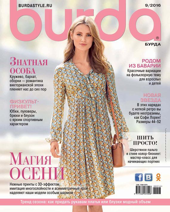 ИД «Бурда» Burda №09/2016 журнал burda купить в санкт петербурге