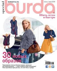 - Burda Special №06/2016
