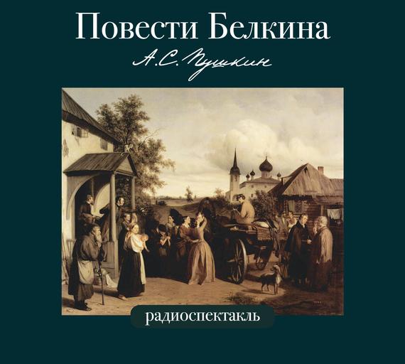 Александр Пушкин Повести Белкина в радиоспектаклях. олег ольхов рыба морепродукты на вашем столе