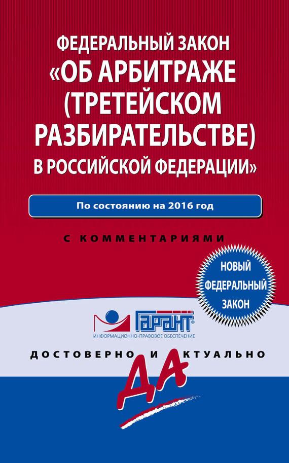 цены Отсутствует Закон «Об арбитраже (третейском разбирательстве) в Российской Федерации» по состоянию на 2016 год. С комментариями юристов компании «Гарант»