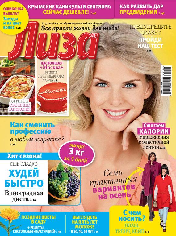 ИД «Бурда» Журнал «Лиза» №37/2016 ид бурда журнал новый дом 06 2015