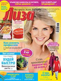 - Журнал «Лиза» №37/2016