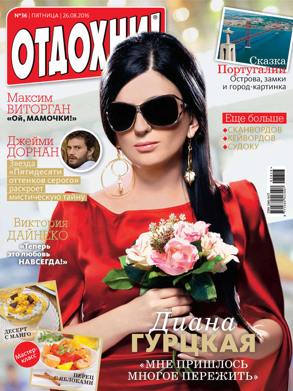 ИД «Бурда» Журнал «Отдохни!» №36/2016 ид бурда журнал отдохни 48 2016