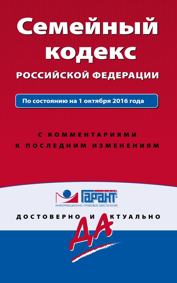 Отсутствует Семейный кодекс Российской Федерации. По состоянию на 1 октября 2016 года с комментариями к последним изменениям