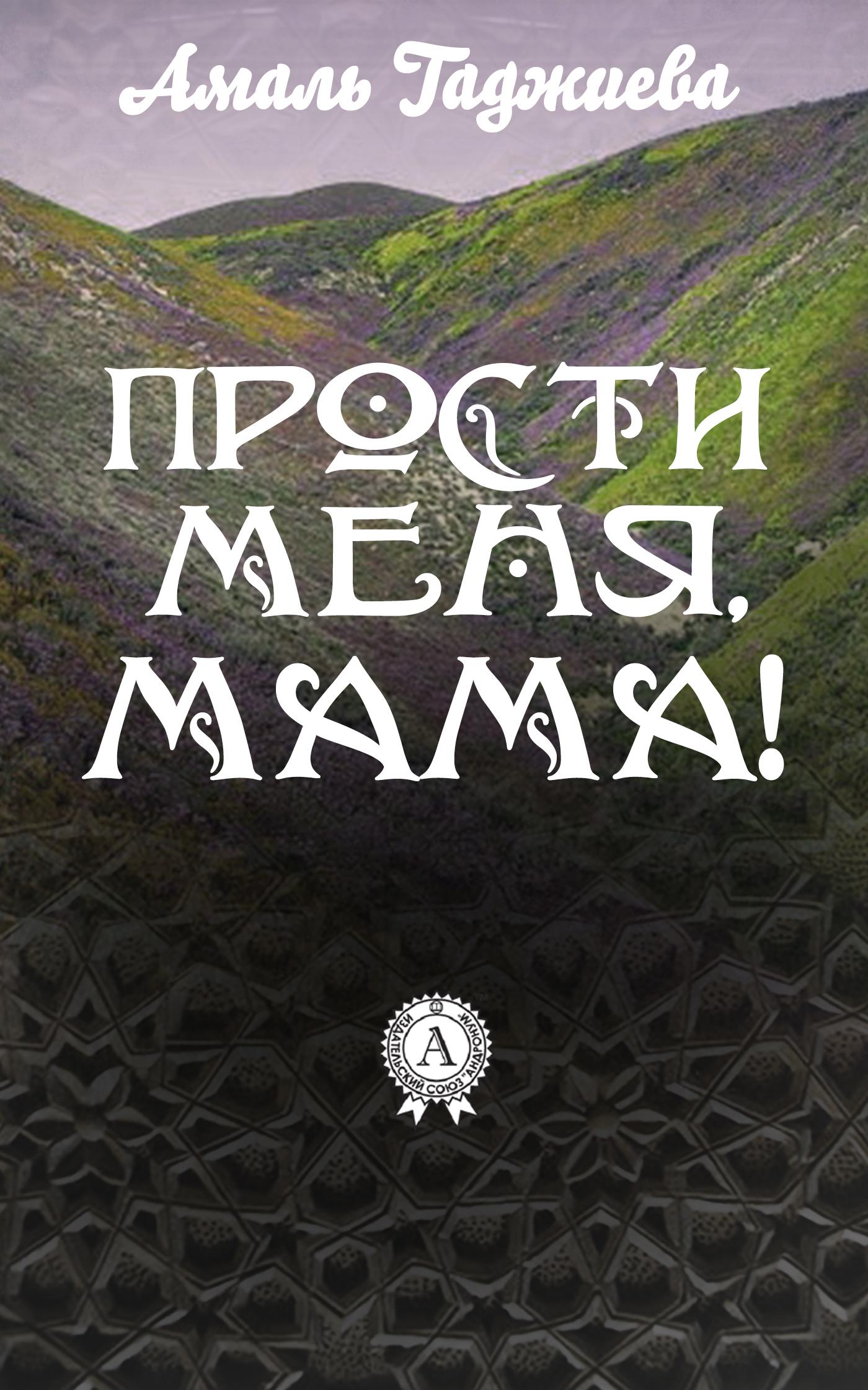 Амаль Гаджиева Прости меня, мама! первое апреля сборник смешных рассказов и стихов