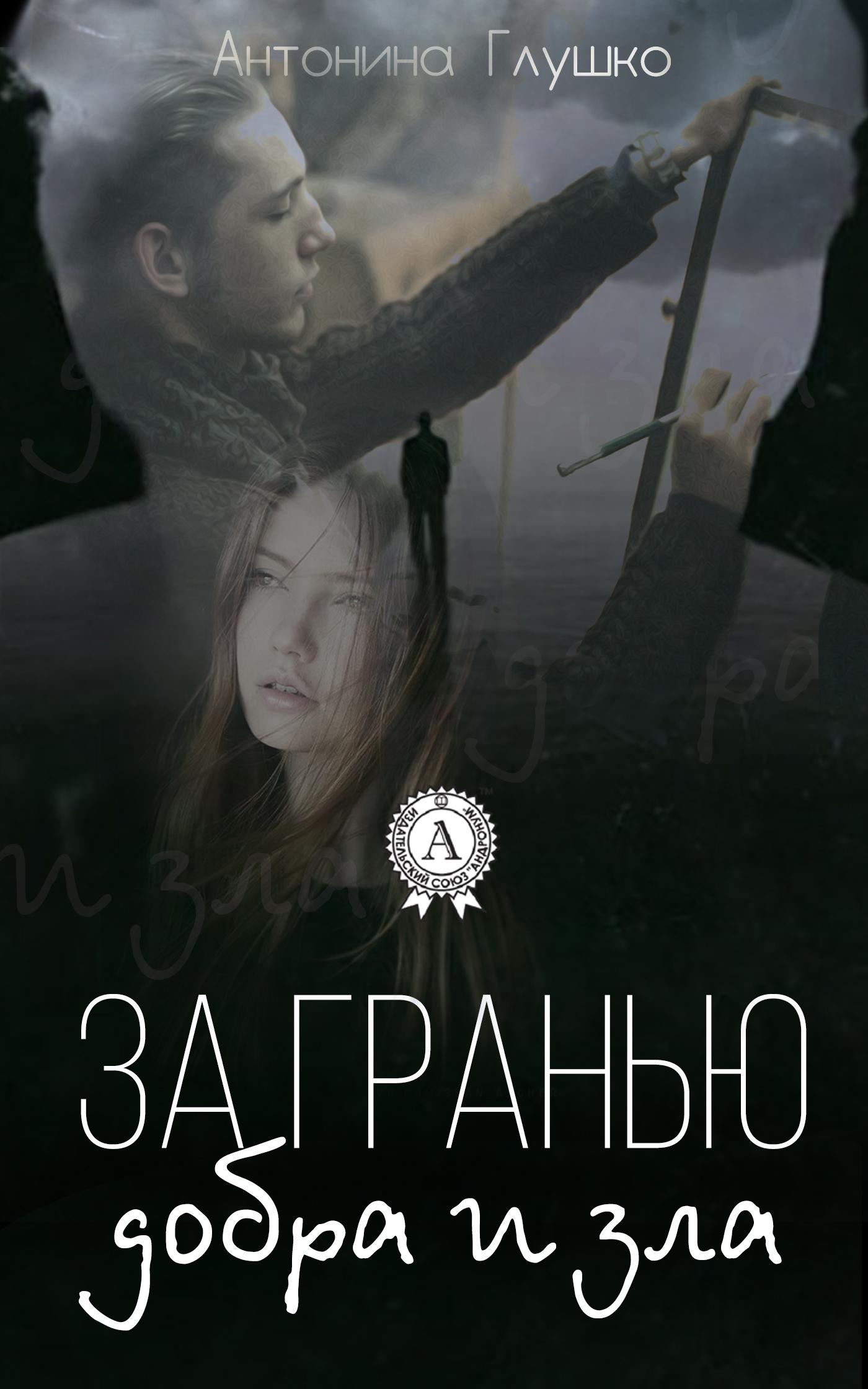 Первая страница издания 24/30/96/24309671.bin.dir/24309671.cover.jpg обложка
