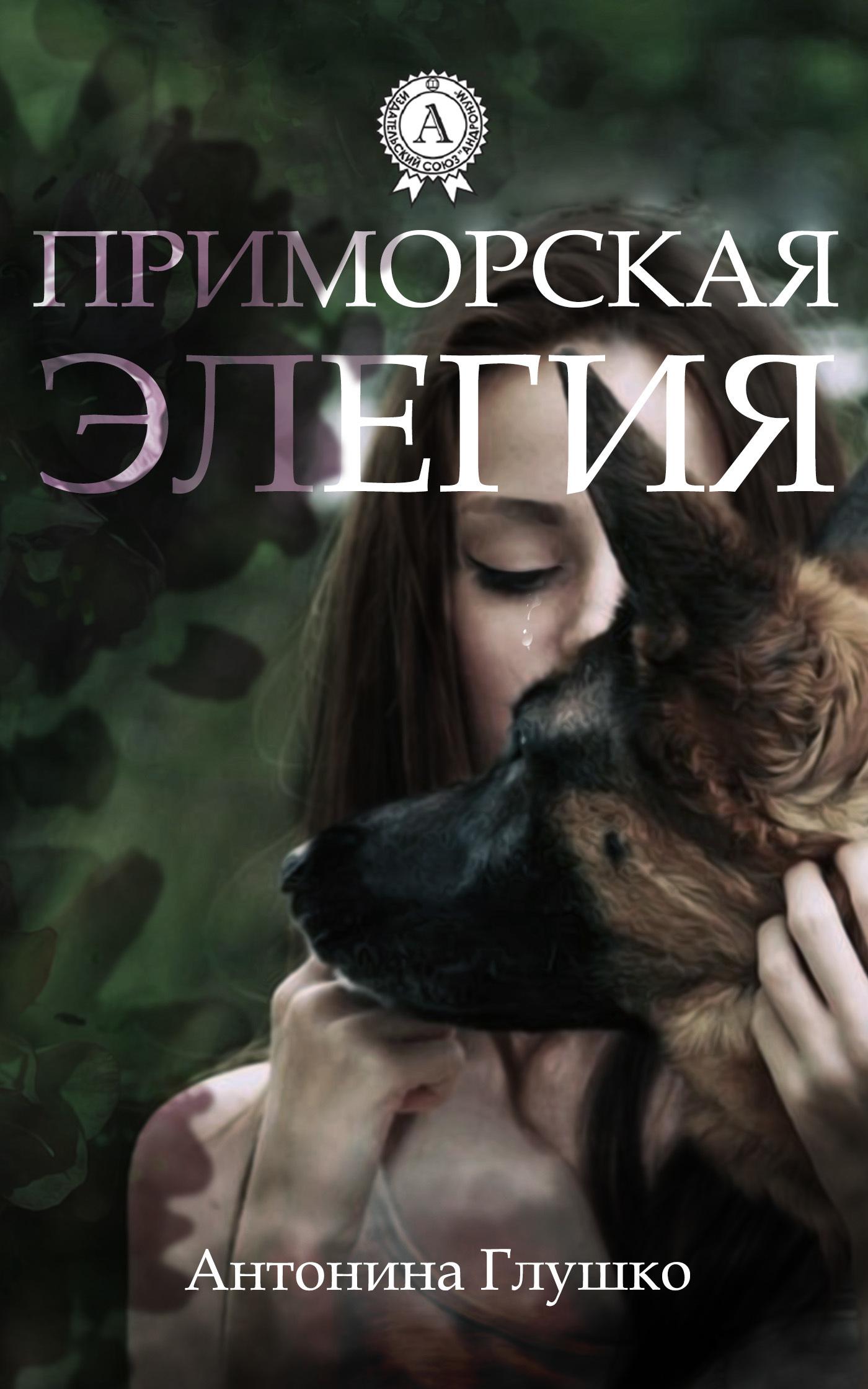 Антонина Глушко - Приморская элегия