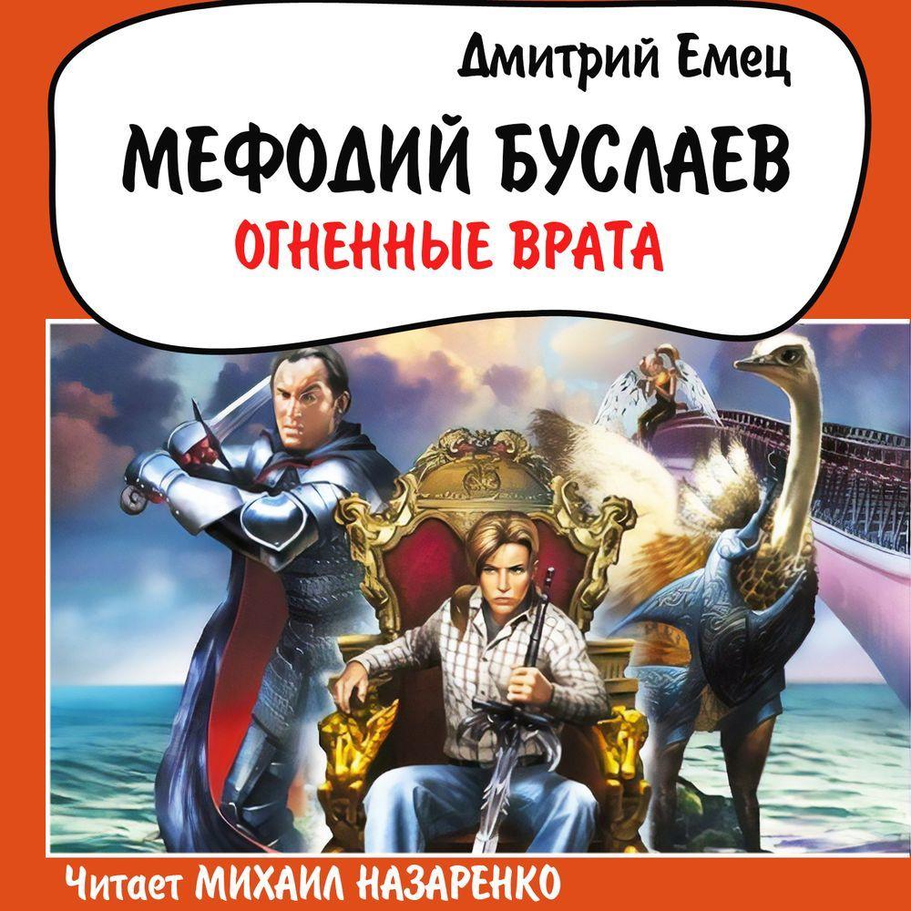 Дмитрий Емец Огненные врата война за врата свободные миры