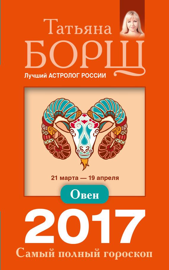 Татьяна Борщ Овен. Самый полный гороскоп на 2017 год