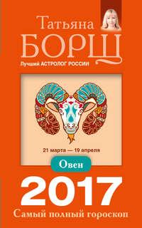 Борщ, Татьяна  - Овен. Самый полный гороскоп на 2017 год