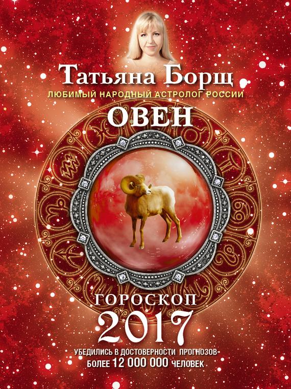 Татьяна Борщ Овен. Гороскоп на 2017 год татьяна борщ козерог гороскоп на 2016 год