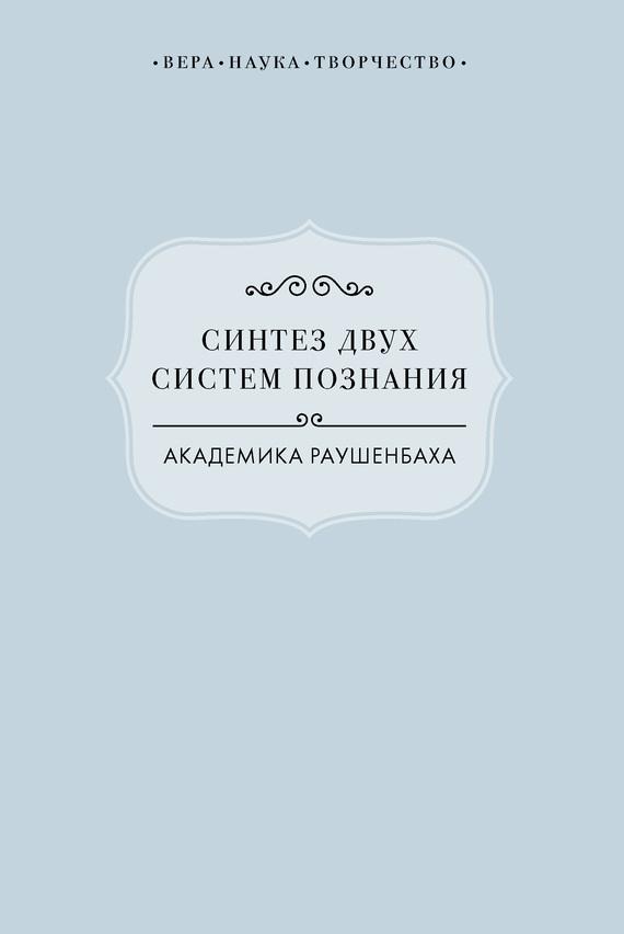 Синтез двух систем познания академика Раушенбаха развивается взволнованно и трагически