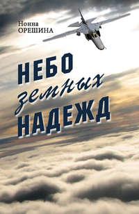Орешина, Нонна  - Небо земных надежд